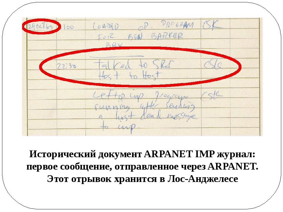 Исторический документ ARPANET IMP журнал: первое сообщение, отправленное чере...