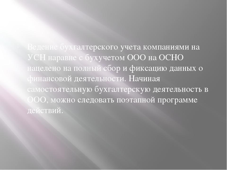 Ведение бухгалтерского учета компаниями на УСН наравне с бухучетом ООО на ОС...