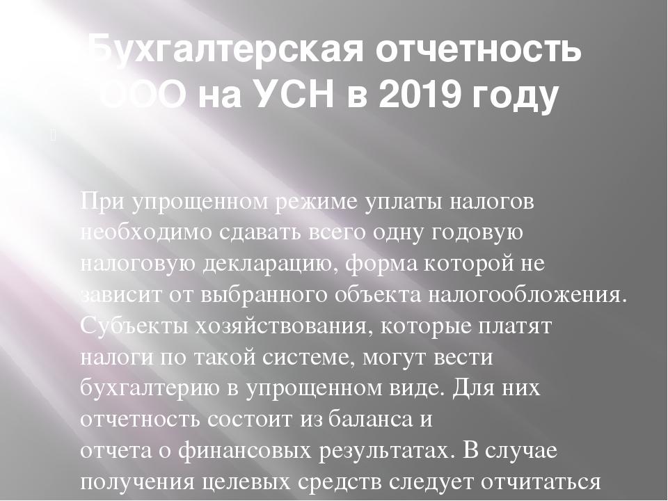 Бухгалтерская отчетность ООО на УСН в 2019году При упрощенном режиме уплаты...