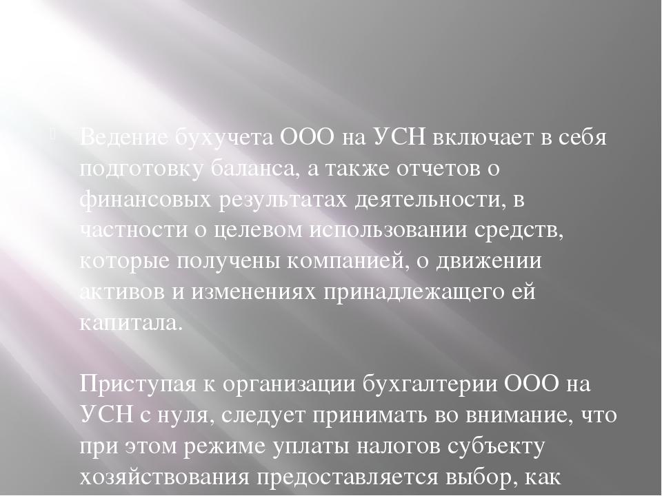 Ведение бухучета ООО на УСН включает в себя подготовку баланса, а также отче...