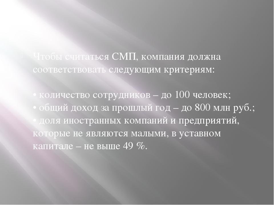 Чтобы считаться СМП, компания должна соответствовать следующим критериям: •...