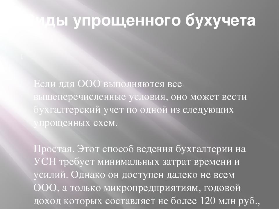 Виды упрощенного бухучета Если для ООО выполняются все вышеперечисленные усло...