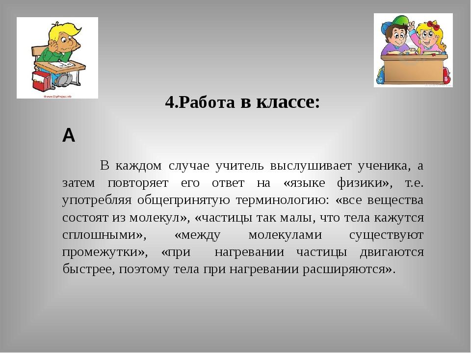 4.Работа в классе:  В каждом случае учитель выслушивает ученика, а затем по...
