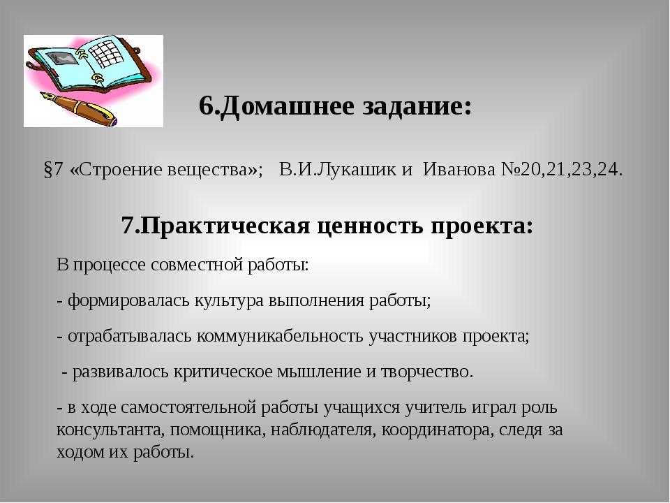 6.Домашнее задание: §7 «Строение вещества»; В.И.Лукашик и Иванова №20,21,23,2...