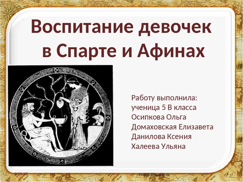 Воспитание девочек в Спарте и Афинах Работу выполнила: ученица 5 В класса Ос...