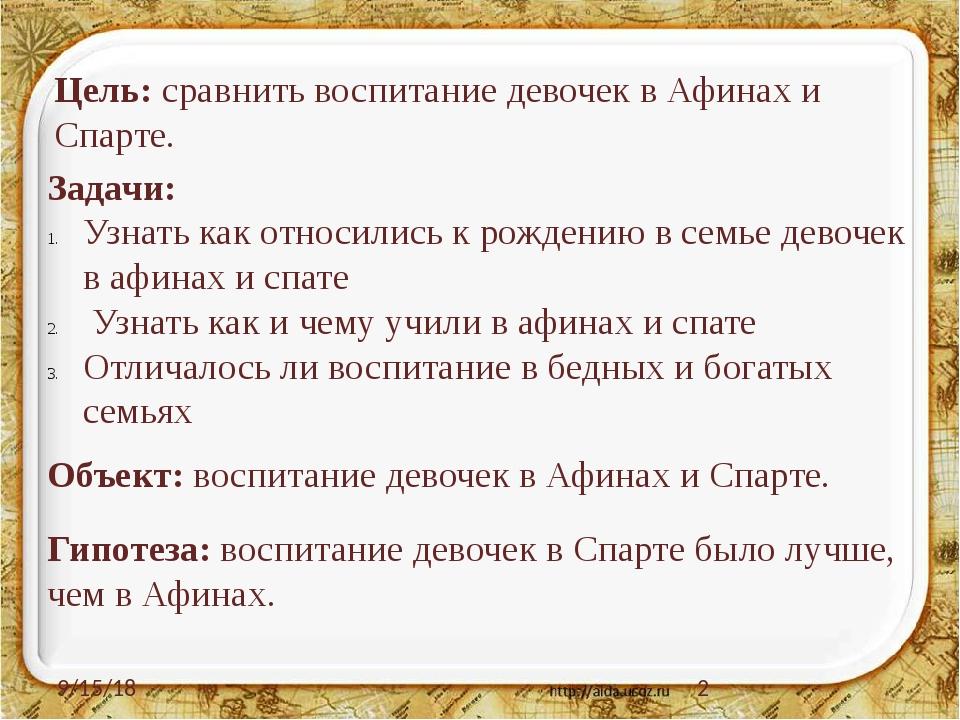 Цель: сравнить воспитание девочек в Афинах и Спарте. Задачи: Узнать как отно...