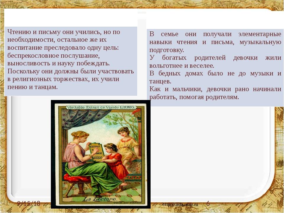 Спарта Чтению и письму они учились, но по необходимости, остальное же их вос...
