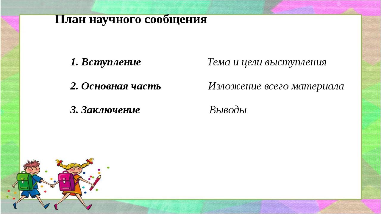 План научного сообщения 1. Вступление Тема и цели выступления 2. Основная час...