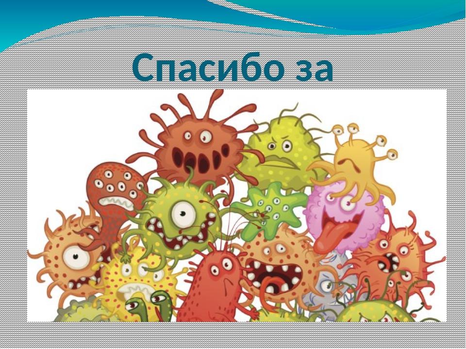 микробы рисунок для окружающего мира философ