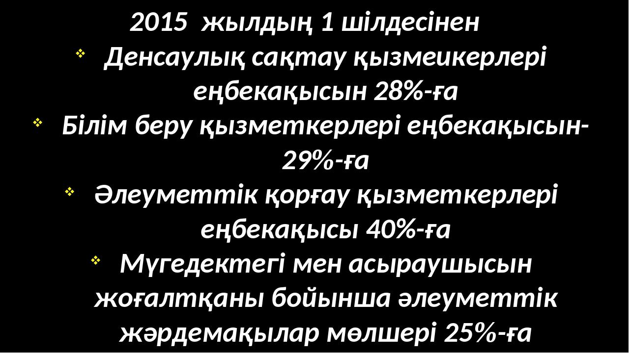 2015 жылдың 1 шілдесінен Денсаулық сақтау қызмеикерлері еңбекақысын 28%-ға Бі...