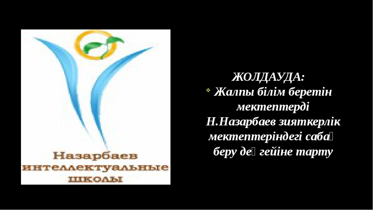 ЖОЛДАУДА: Жалпы білім беретін мектептерді Н.Назарбаев зияткерлік мектептерінд...