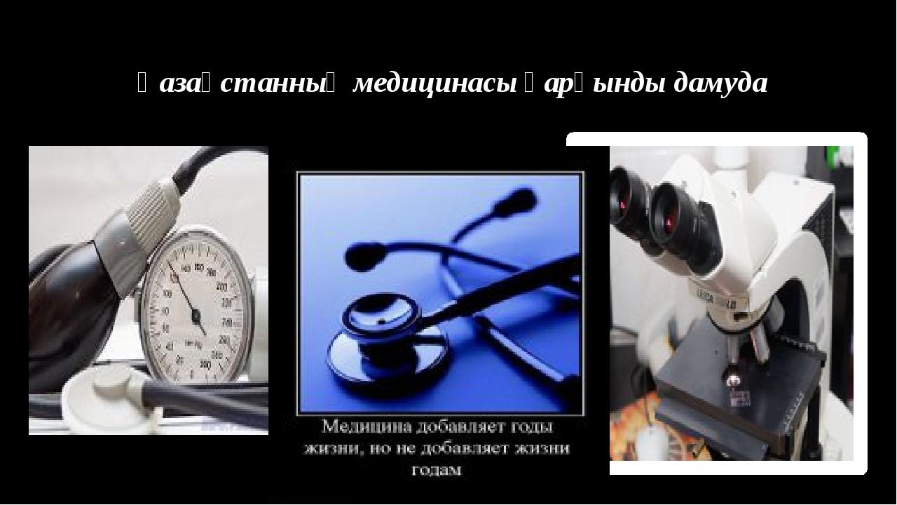 Қазақстанның медицинасы қарқынды дамуда