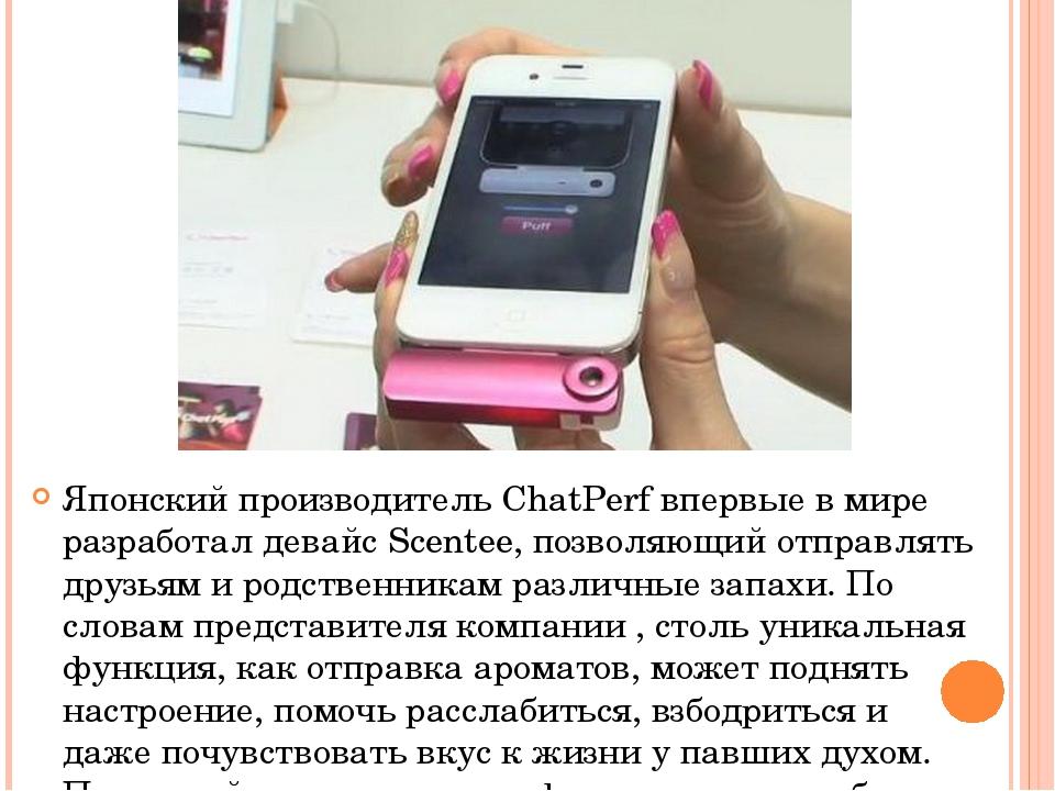 Японский производитель ChatPerf впервые в мире разработалдевайс Scentee, по...