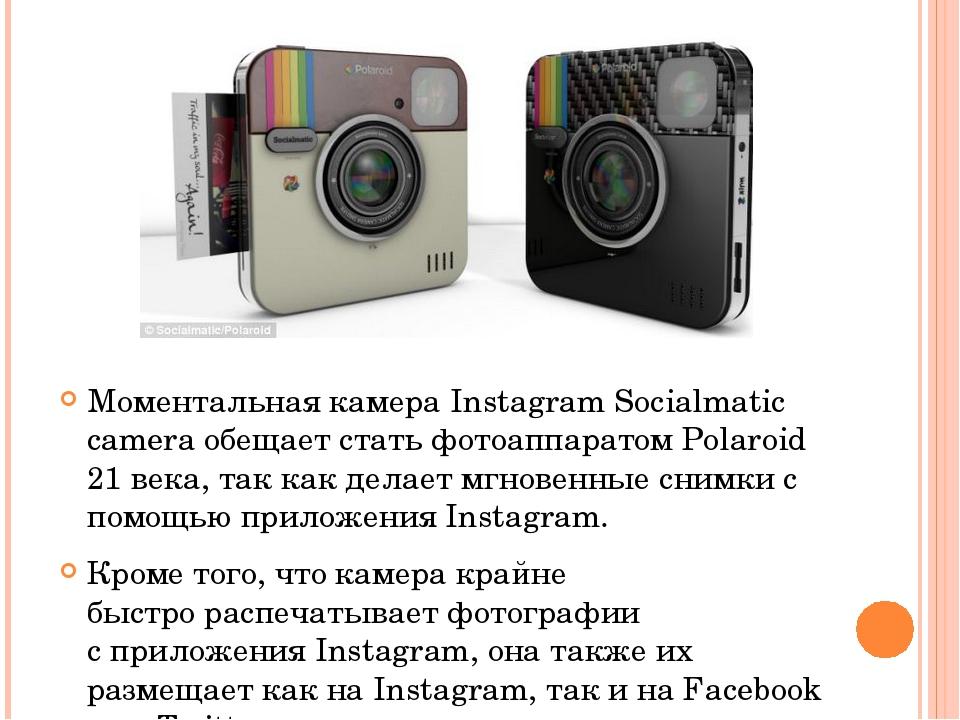 Моментальная камераInstagram Socialmatic camera обещает стать фотоаппаратом...