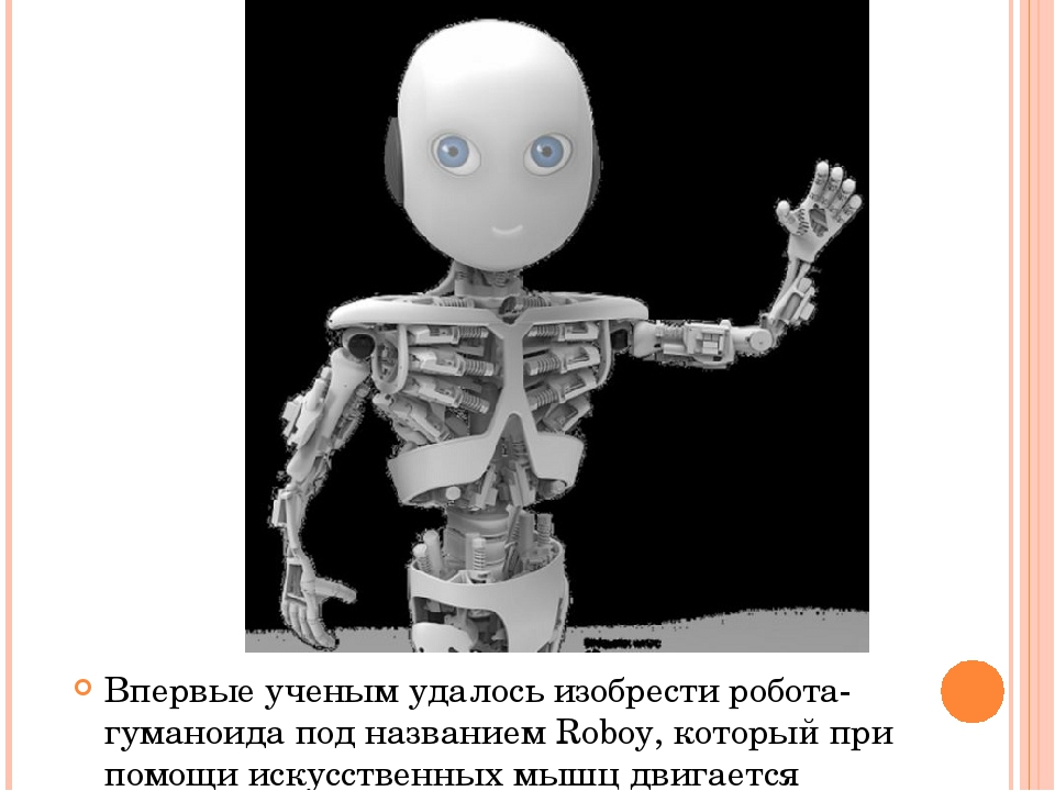 Впервые ученым удалось изобрестиробота-гуманоида под названиемRoboy, котор...