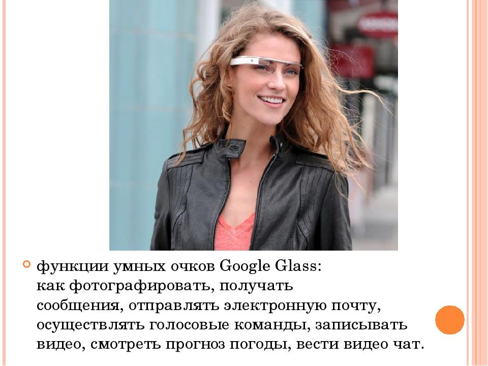 функцииумных очков Google Glass: какфотографировать, получать сообщения,о...