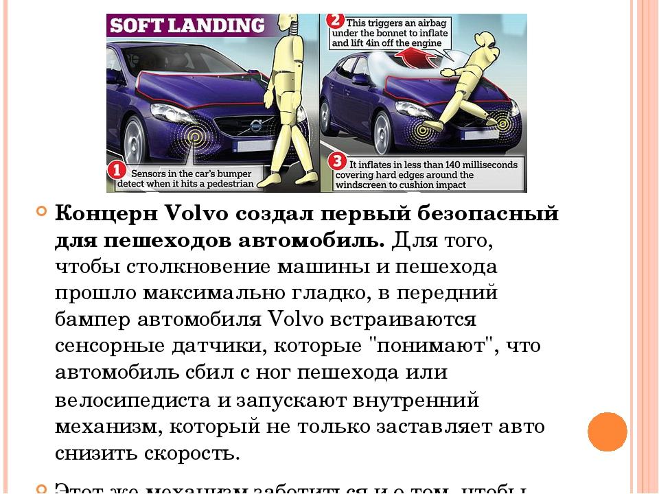 Концерн Volvo создал первый безопасный для пешеходов автомобиль. Для того, ч...