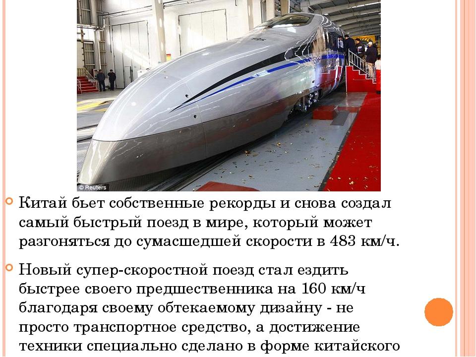 Китай бьет собственные рекорды и снова создал самый быстрый поезд в мире, ко...