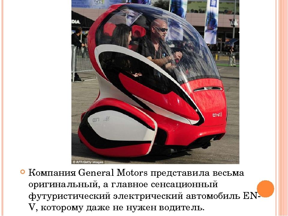 Компания General Motors представила весьма оригинальный, а главное сенсацион...