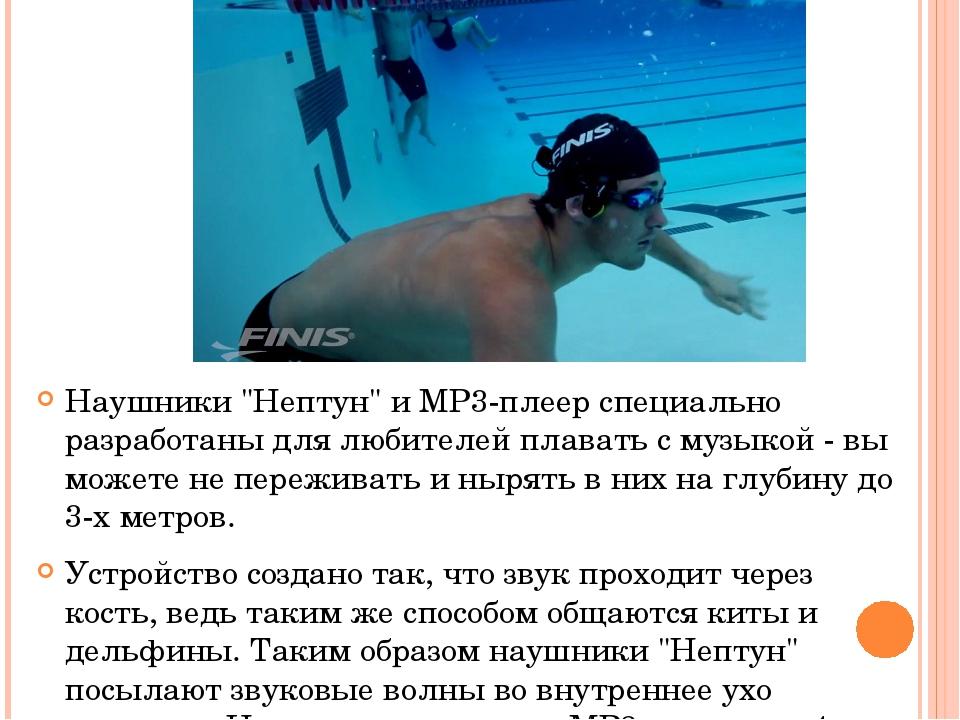 """Наушники """"Нептун"""" и MP3-плеер специально разработаны для любителей плавать с..."""