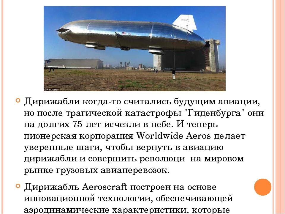 Дирижабли когда-то считались будущим авиации, но после трагическойкатастроф...
