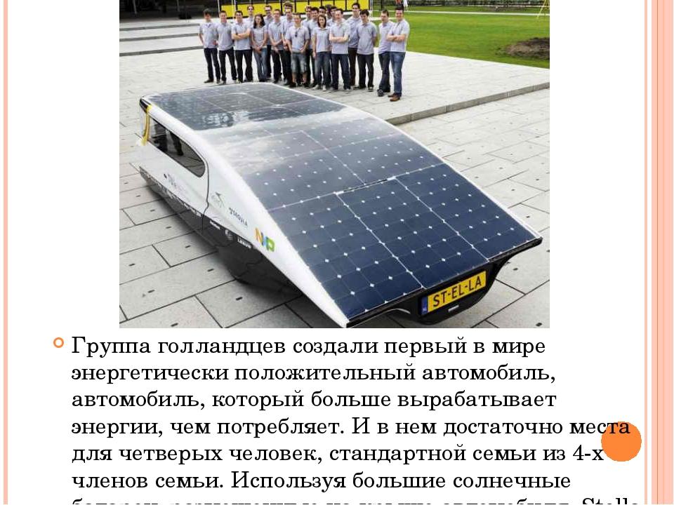 Группа голландцев создали первый в мире энергетически положительный автомоби...