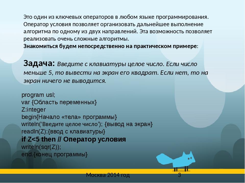 Москва 2014 год Это один из ключевых операторов в любом языке программирован...