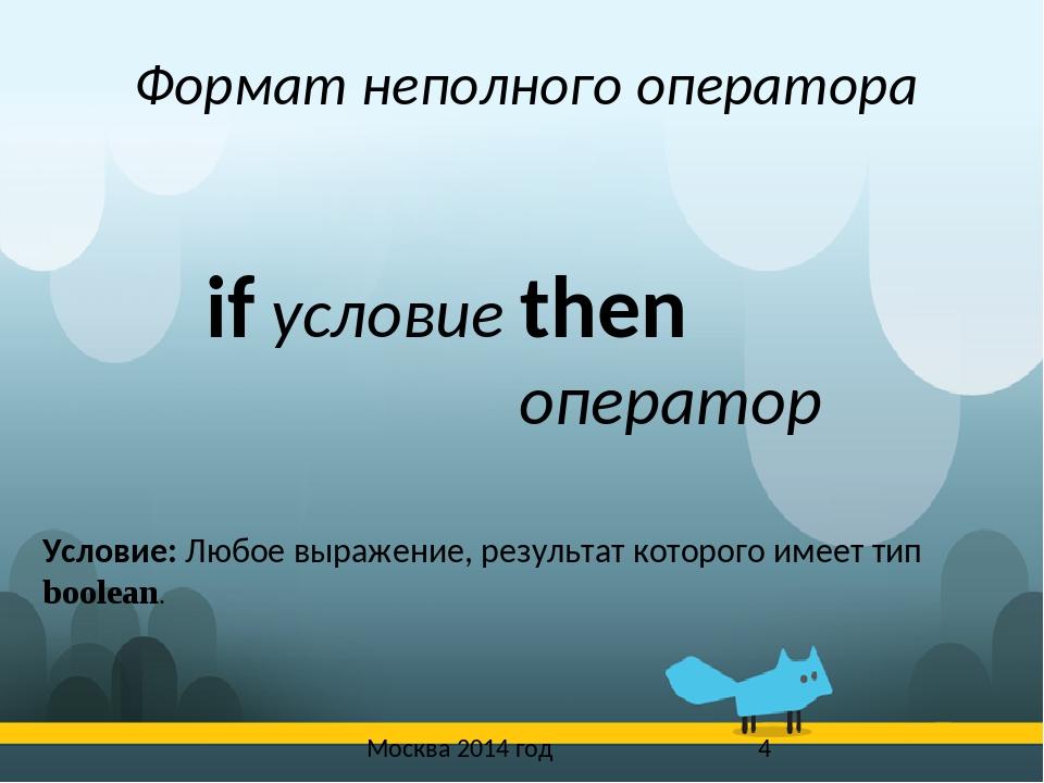 Москва 2014 год Формат неполного оператора if условие then оператор Условие:...