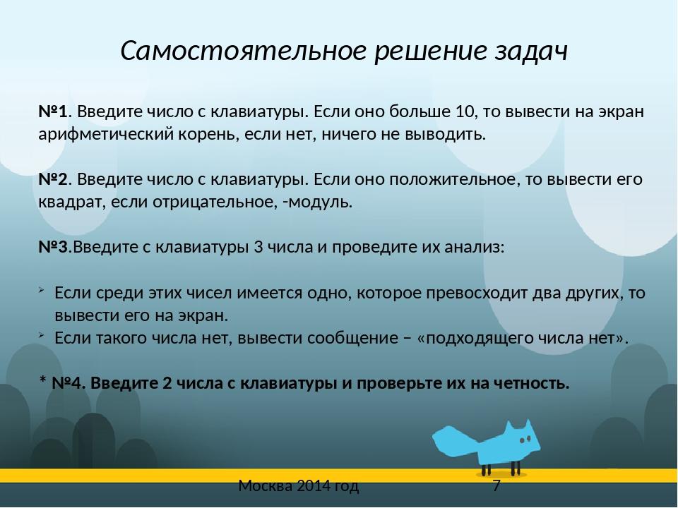 Москва 2014 год Самостоятельное решение задач №1. Введите число с клавиатуры...