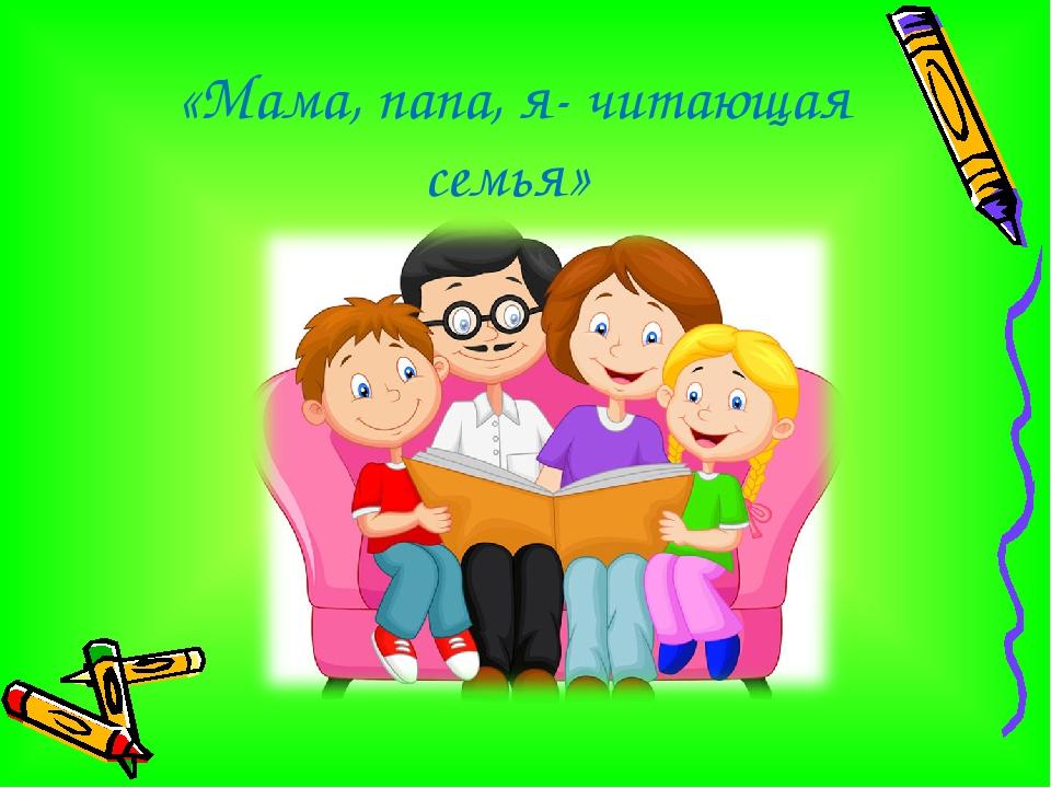 Поэтапно карандашом, картинки папа мама и я читающая семья