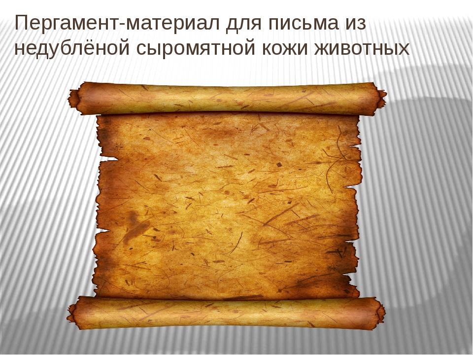 Конституции поздравления, картинки пергамента для детей
