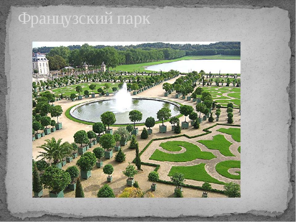 Французский парк