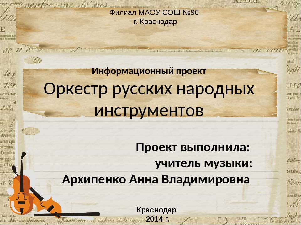 Информационный проект Оркестр русских народных инструментов Проект выполнила:...