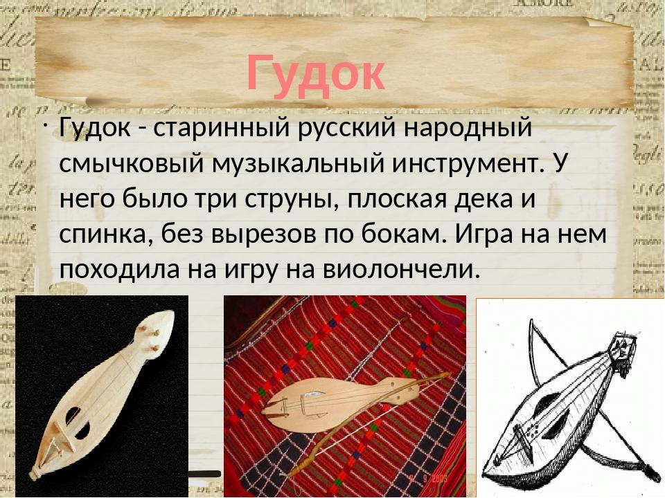 Гудок - старинный русский народный смычковый музыкальный инструмент. У него б...