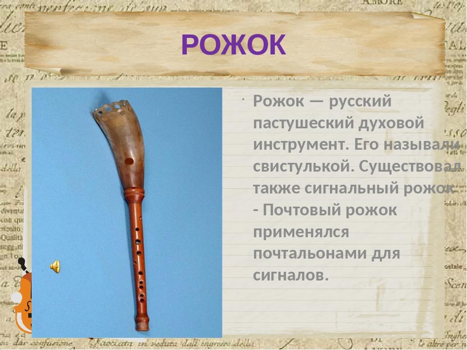 РОЖОК Рожок — русский пастушеский духовой инструмент. Его называли свистулько...