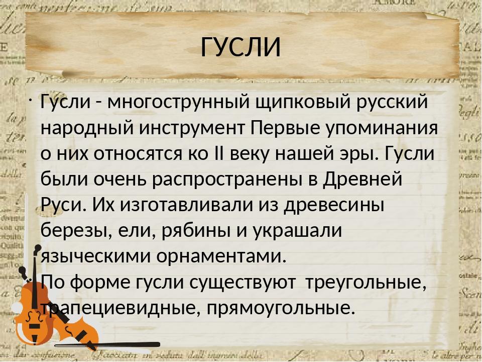 ГУСЛИ Гусли - многострунный щипковый русский народный инструмент Первые упоми...