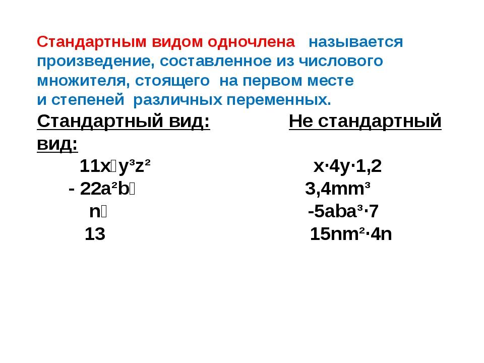 Стандартным видом одночлена называется произведение, составленное из числовог...