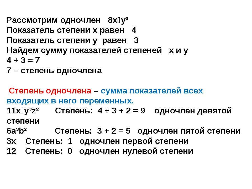 Рассмотрим одночлен 8x⁴y³ Показатель степени x равен 4 Показатель степени y р...