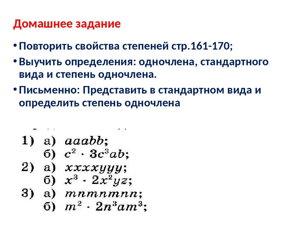 Домашнее задание Повторить свойства степеней стр.161-170; Выучить определения...
