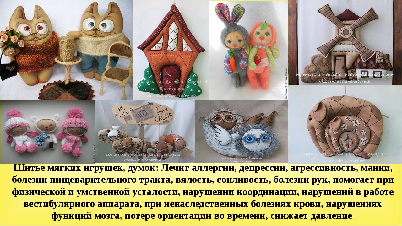 Шитье мягких игрушек, думок: Лечит аллергии, депрессии, агрессивность, мании,...