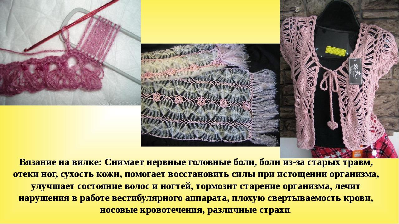 Вязание на вилке: Снимает нервные головные боли, боли из-за старых травм, оте...