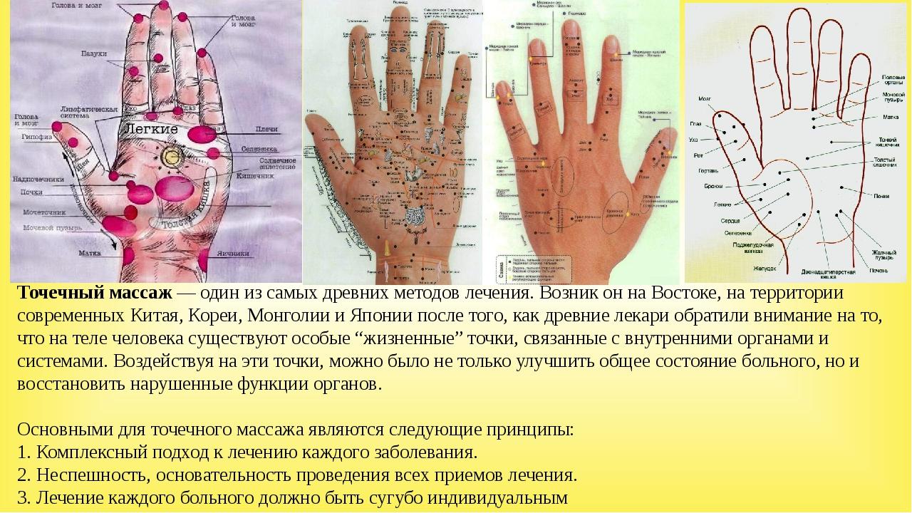 Точечный массаж— один из самых древних методов лечения. Возник он на Востоке...