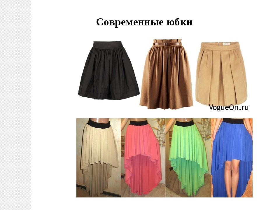 остался названия разных видов юбок с фото компании друзей