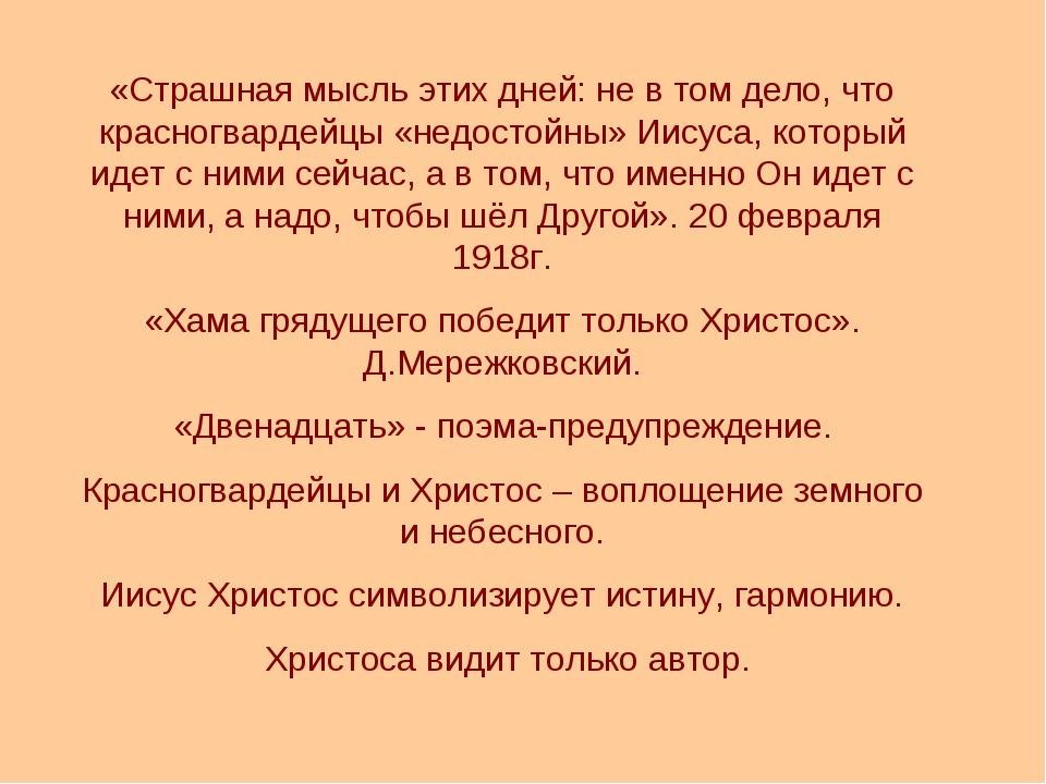 «Страшная мысль этих дней: не в том дело, что красногвардейцы «недостойны» Ии...