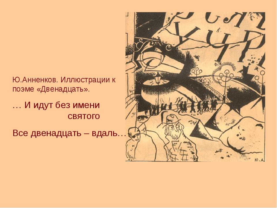 Ю.Анненков. Иллюстрации к поэме «Двенадцать». … И идут без имени святого В...