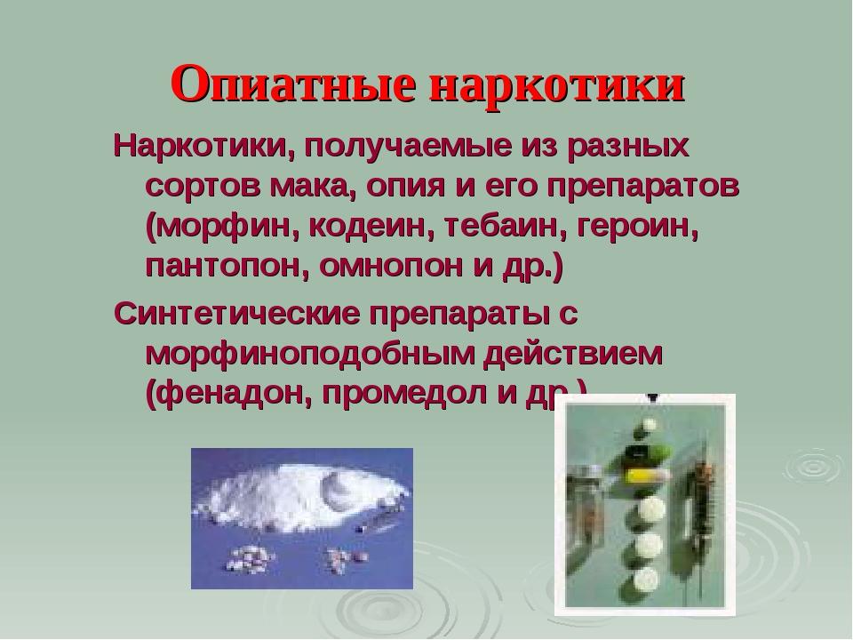 Опиатные наркотики Наркотики, получаемые из разных сортов мака, опия и его пр...