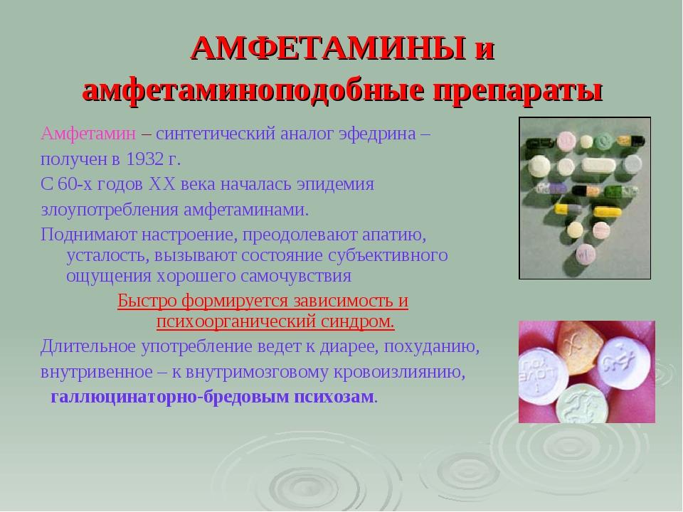 АМФЕТАМИНЫ и амфетаминоподобные препараты Амфетамин – синтетический аналог эф...