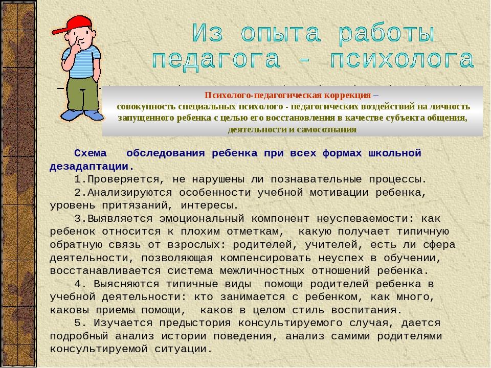 Психолого-педагогическая коррекция – совокупность специальных психолого - пед...
