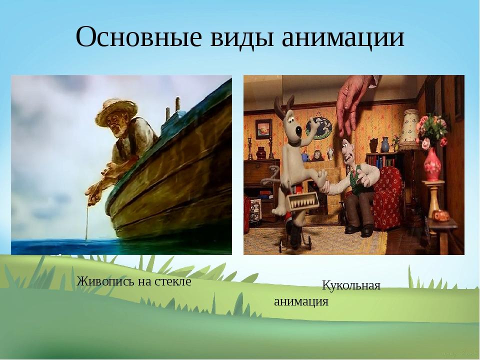 Основные виды анимации Живопись на стекле Кукольная анимация
