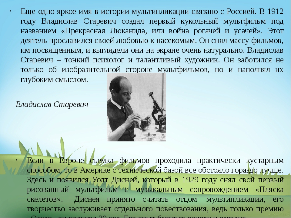 Еще одно яркое имя в истории мультипликации связано с Россией. В 1912 году Вл...